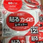 *****แผ่นกันหนาวแปะตัวขนาดใหญ่ นำเข้าจากญ๊่ปุ่น สินค้าพร้อมส่ง!!!! 65 บาทซื้อยกเเพ็ค 10 แผ่นเหลือเพียง 600 บาทไม่ต้องรอ สั่งได้เลย ทันที!!!*