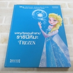 นิทานสองภาษา ไทย-English ผจญภัยแดนคำสาปราชินีหิมะ Frozen