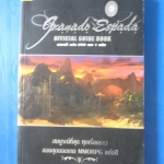 Granaso Espada OFFICIAL GUIDE BOOK