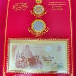 สิน้คาหมดค่ะ ธนบัตร-เหรียญกษาปณ์ที่ระลึกพระราชพิธีฉลองสิริราชสมบัติ60ปี ในหลวง(แผงสีแดง)ค่ะ