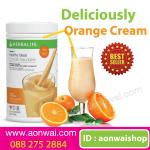 herbalife โปรตีนเชครส ครีมส้ม (สมาชิก ราคาถูก)