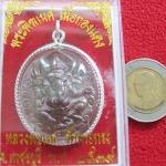 สินค้าหมดค่ะ เหรียญพระพิฆเนศ เนื้อทองแดง หลวงพ่อแล เลี่ยมกะไหล่เงิน วัดพระทรง จ.เพชรบุรี พ.ศ.2539 พร้อมกล่องเดิมค่ะ