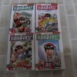 ยอดกุ๊กแดนมังกร ภาค 1 ภาคสู่แดนกําเนิด ชุด เล่ม 1,2,4,5 ขาดเล่ม 3 ( 5 เล่มจบภาค ) Etsushi Ogawa เขียน