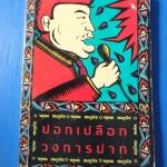 ปอกเปลือกวงการปาก โดย จตุพล ชมภูนิช พิมพ์ครั้งแรก พ.ย. 2535