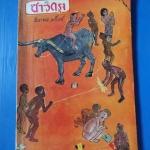 ชาวกรุง มีนาคม 2504