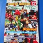 WORLD SOCCER WINNING ELEVEN 6 คู่มือเฉลยเกม PS2