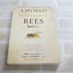 โลกไร้ผึ้ง (A World Without Bees) อลิสัน เบนจามินและไบรอัน แมกคัลลัม เขียน ธารพายุ โตวิระ แปล