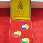 สินค้าหมดค่ะ ชุด3เหรียญเม็ดแตงรูปเหมือนสมเด็จพระสังฆราช100ปี เนื้อกะไหล่เงินลงยาสีแดง-สีเขียว-สีน้ำเงิน พร้อมกล่องเดิมค่ะ