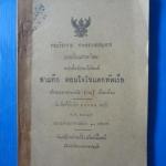 แบบเรียนภาษาไทย หนังสืออ่านกวีนิพนธ์ สามก๊ก ตอน โจโฉแตกทัพเรือ เจ้าพระยาพระคลัง ( หน ) เรียบเรียง พิมพ์ครั้งที่เจ็ด พ.ศ. 2483