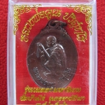 สินค้าหมดค่ะ เหรียญหลวงพ่อคูณ รุ่นเมตตามหานิยม วัดบ้านไร่ พ.ศ.2536 พร้อมกล่องเดิมค่ะ