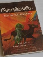 ปริศนายูนิคอร์นสีดำ The Black Unicorn / เทอร์รี บรูกส์ / สิทธิพงศ์ นุตสถิตย์