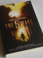 อุบัติการณ์ล้างโลก The 5th Wave / ริค แยนซีย์ Rick Yancey / ลมตะวัน
