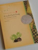 บ้านเล็กในป่าใหญ่ / ลอรา อิงกัลล์ส ไวล์เดอร์ / สุคนธรส [พิมพ์ครั้งที่ 4]