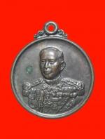 เหรียญพลเรือเอกพระเจ้าบรมวงศ์เธอกรมหลวงชุมพรเขตอุดมศักดิ์