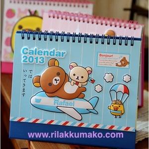 ปฏิทิน ปี 2013 ลายหมี ริลัคคุมะ Rilakkuma มี2สี: ชมพู และ ฟ้า
