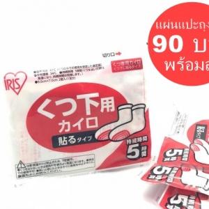 แผ่นเเปะถุงเท้า พร้อมส่ง!!! คู่ละ 95 บาทเท่านั้น ซื้อ5คู่ลดเหลือ 450บาท made in japan 100%