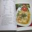 อาหารลดความอ้วน พิมพ์ครั้งที่ 9 โดย อาจารย์ศรีสมร คงพันธุ์ thumbnail 5