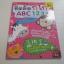 หัดคัด ก ไก่ ABC 123 for 2+ โดย สำนักพิมพ์ mis thumbnail 1