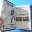 Shin Onimusha - Dawn of Dreams คู่มือเฉลยเกม PlayStaion 2 จากทีมงาน YK GROUP thumbnail 8