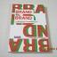 ฺBRAND ชน BRAND โดย กองบรรณาธิการประชาชาติธุรกิจ thumbnail 1
