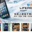 เคสกันน้ำ เคสไอโฟน5/5s Lift Proof thumbnail 3