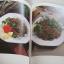 อาหารรสแซบและกับแกล้ม พิมพ์ครั้งที่ 5 โดย สำนักพิมพ์แสงแดด thumbnail 3