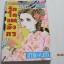 รักในแดนมังกร เล่มเดียวจบ Atuko Fujita เขียน thumbnail 1