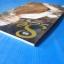 ซีเคร็ต Secret 100 ปี สมเด็จพระญาณสังวร สมเด็จพระสังฆราช สกลมหาสังฆปริณายก กันยายน 2526 thumbnail 5