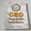 CEO โลกตะวันออก ฉบับเข้มข้น ก่อศักดิ์ ไชยรัศมีศักดิ์ เขียน thumbnail 1