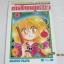 ภารกิจยมทูตสาว เล่มเดียวจบ Maguro Fujita เขียน thumbnail 1
