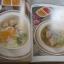 อาหารจานเดียว โดย สำนักพิมพ์แสงแดด thumbnail 2