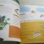 หนังสือส่งเสริมการอนุรักษ์สิ่งแวดล้อม ชุด รู้รักษ์ พิทักษ์โลก รักษ์อาหาร Nadia Beniakhei เรื่อง Therese Bonte & Laurent Audouin ภาพ กานดา วิถี แปล thumbnail 2