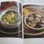 อาหารรสแซบและกับแกล้ม พิมพ์ครั้งที่ 5 โดย สำนักพิมพ์แสงแดด thumbnail 4