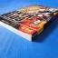 GOD HAND หนังสือเฉลยเกม PS2 VERSION U.S.A & JAPAN thumbnail 5