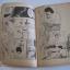 รักนอกสังเวียน ( เล่มจบ) โอโมริ เคโกะ เขียน thumbnail 2