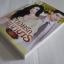 ยอดรักพญามาร รสิสา เขียน thumbnail 2