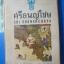 ศรีธนญไชย SRI DHANANCHAYA โดย ม.ล.มณีรัตน์ บุนนาค ปกแข็ง บรรยาย 2 ภาษา ภาพประกอบสี่สีทั้งเล่ม 2509 thumbnail 13