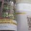 12 แบบ สวนแนวตั้ง โดย กองบรรณาธิการบ้านและสวน***สินค้าหมด*** thumbnail 5