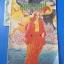 ชัยพฤกษ์ ปีที่ 22 ฉบับที่ 15 มกราคม 2518 thumbnail 12