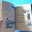 แบบหัดอ่านหนังสือไทย ชั้น ป.1 เล่ม 1 thumbnail 12