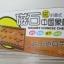 หมากรุกจีนแม่เหล็กพลาสติก(37x37x3 cm) thumbnail 5