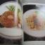 อาหารจานเดียว โดย สำนักพิมพ์แสงแดด thumbnail 6