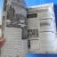 Granaso Espada OFFICIAL GUIDE BOOK thumbnail 8