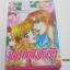 จุดเริ่มต้นแห่งรัก เล่มเดียวจบ Mirai Takadono เขียน thumbnail 1