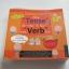 """เซียน """"Tense"""" เป๊ะ """"กริยา 3 ช่อง"""" คล่อง """"Verb"""" ช่วย โดย ฝ่ายวิชาการ about ENGLISH thumbnail 1"""
