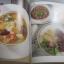 อาหารจานเดียว โดย สำนักพิมพ์แสงแดด thumbnail 5