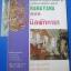 หนังสือเสริมความรู้และอ่านเพิ่มเติม ชุด ภาพจิตรกรรมฝาหนังรามเกียรติ์ ขายรวม 5 เล่ม ปกอ่อนภาพสี่สีทั้งเล่ม ปี 2533 thumbnail 12