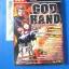 GOD HAND หนังสือเฉลยเกม PS2 VERSION U.S.A & JAPAN thumbnail 14