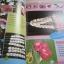 มาลัยดอกไม้สด พิมพ์ครั้งที่ 3 อาจารย์ศรราม ดีรอด เขียน thumbnail 3