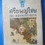 ศรีธนญไชย SRI DHANANCHAYA โดย ม.ล.มณีรัตน์ บุนนาค ปกแข็ง บรรยาย 2 ภาษา ภาพประกอบสี่สีทั้งเล่ม 2509 thumbnail 1
